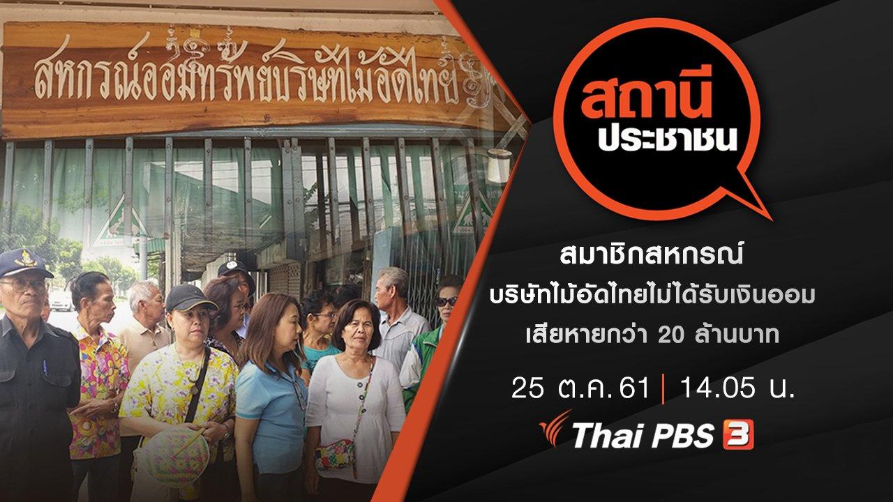 สถานีประชาชน - สมาชิกสหกรณ์บริษัทไม้อัดไทย ไม่ได้รับเงินออม เสียหายกว่า 20 ล้านบาท