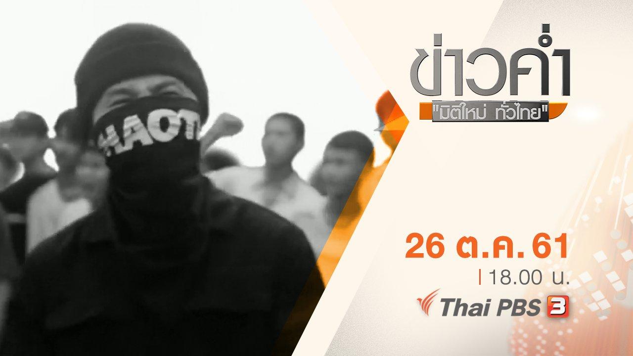 ข่าวค่ำ มิติใหม่ทั่วไทย - ประเด็นข่าว ( 26 ต.ค. 61)