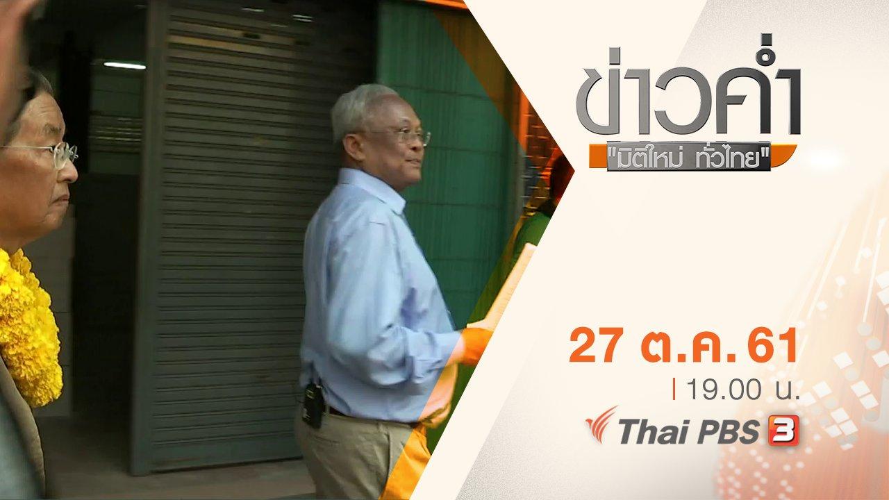 ข่าวค่ำ มิติใหม่ทั่วไทย - ประเด็นข่าว ( 27 ต.ค. 61)