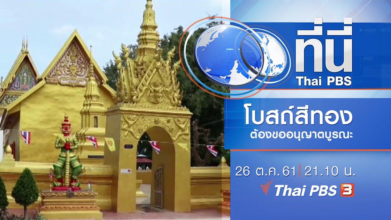 ที่นี่ Thai PBS - ประเด็นข่าว ( 26 ต.ค. 61)