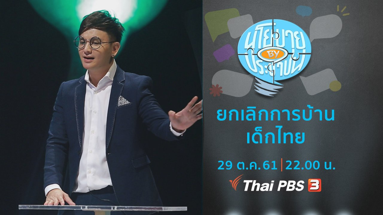นโยบาย By ประชาชน - ยกเลิกการบ้านของเด็กไทย