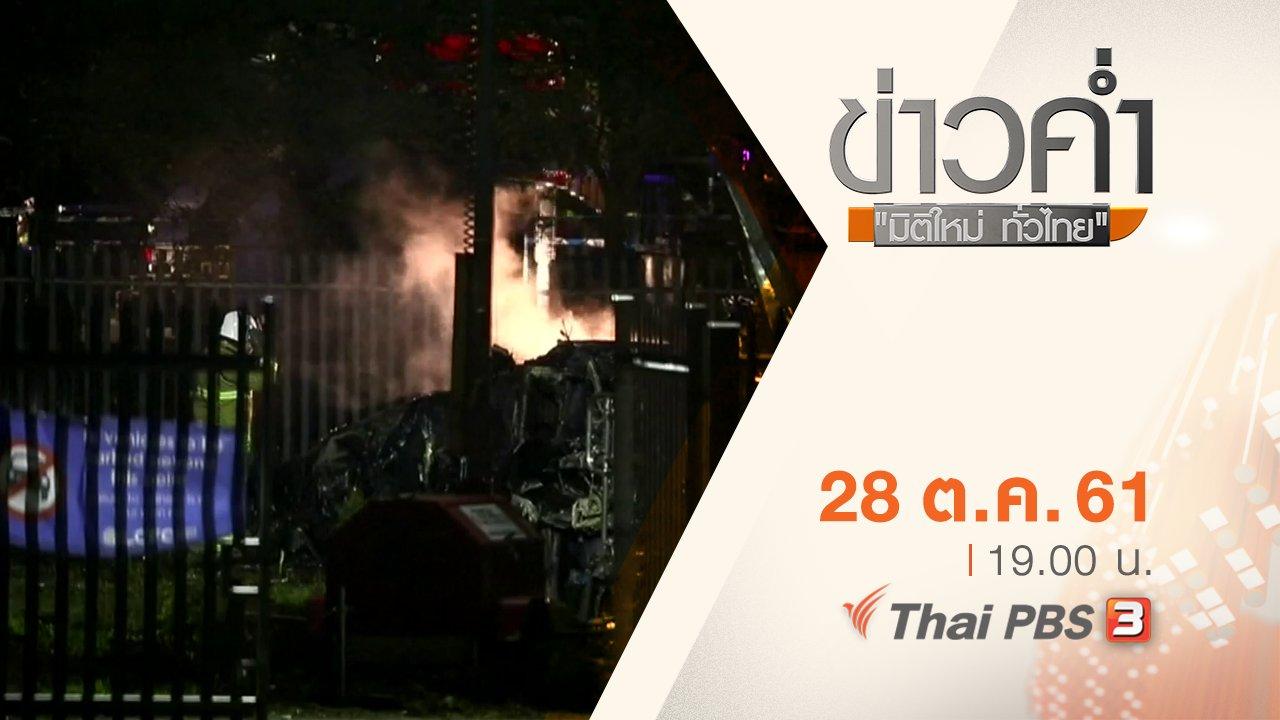 ข่าวค่ำ มิติใหม่ทั่วไทย - ประเด็นข่าว ( 28 ต.ค. 61)