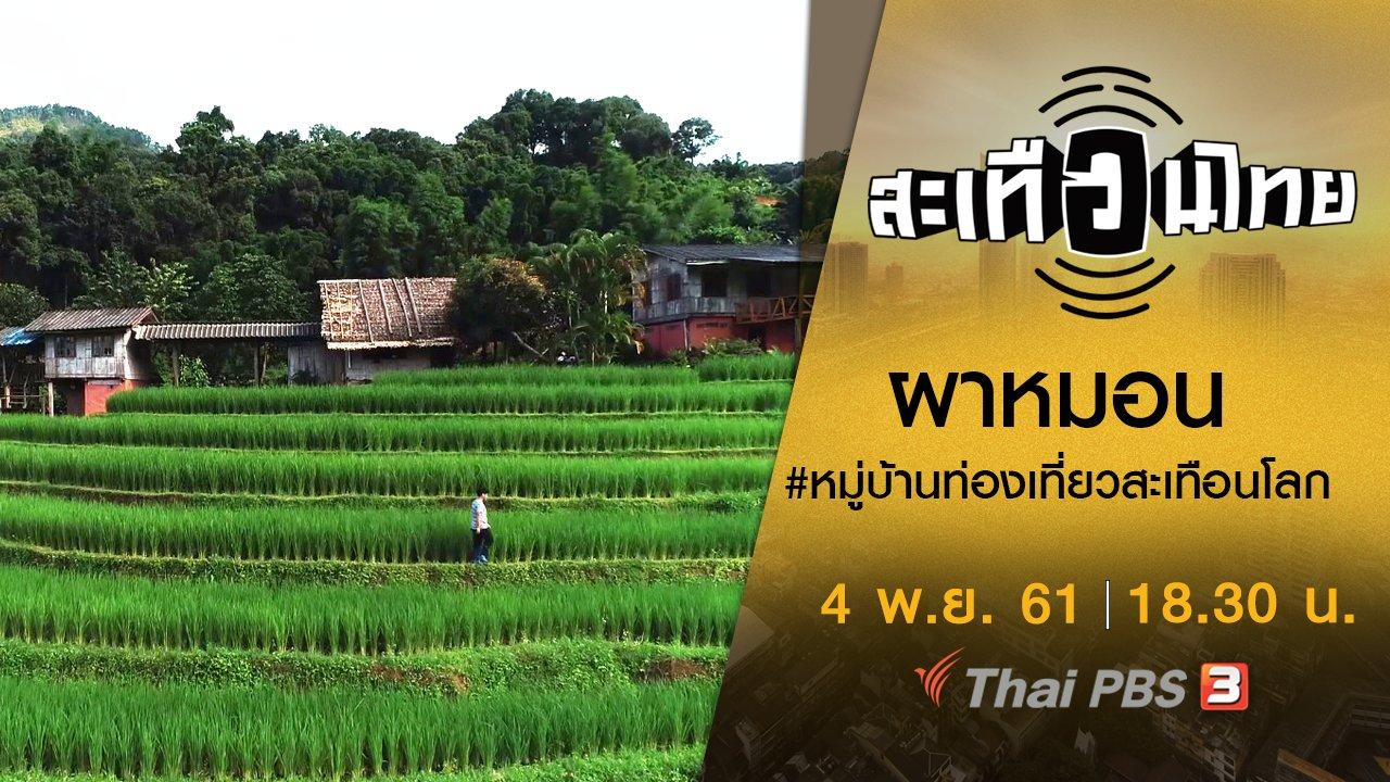 สะเทือนไทย - ผาหมอน #หมู่บ้านท่องเที่ยวสะเทือนโลก