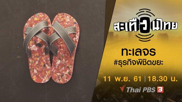 สะเทือนไทย ทะเลจร #ธุรกิจพิชิตขยะ