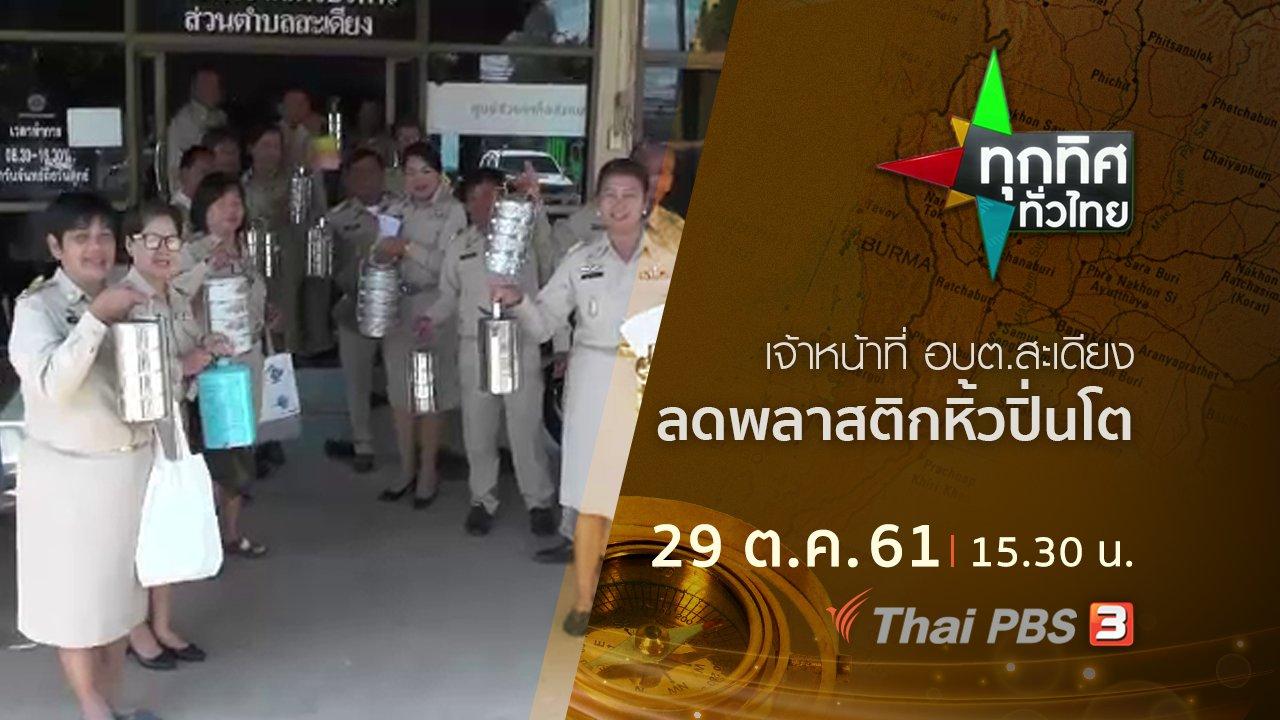 ทุกทิศทั่วไทย - ประเด็นข่าว ( 29 ต.ค. 61)
