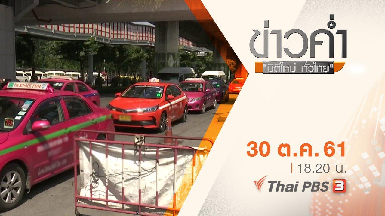 ข่าวค่ำ มิติใหม่ทั่วไทย - ประเด็นข่าว ( 30 ต.ค. 61)