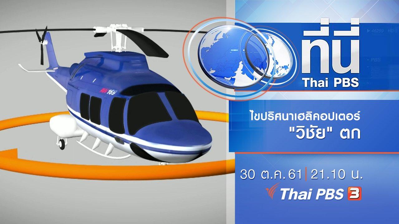 ที่นี่ Thai PBS - ประเด็นข่าว ( 30 ต.ค. 61)