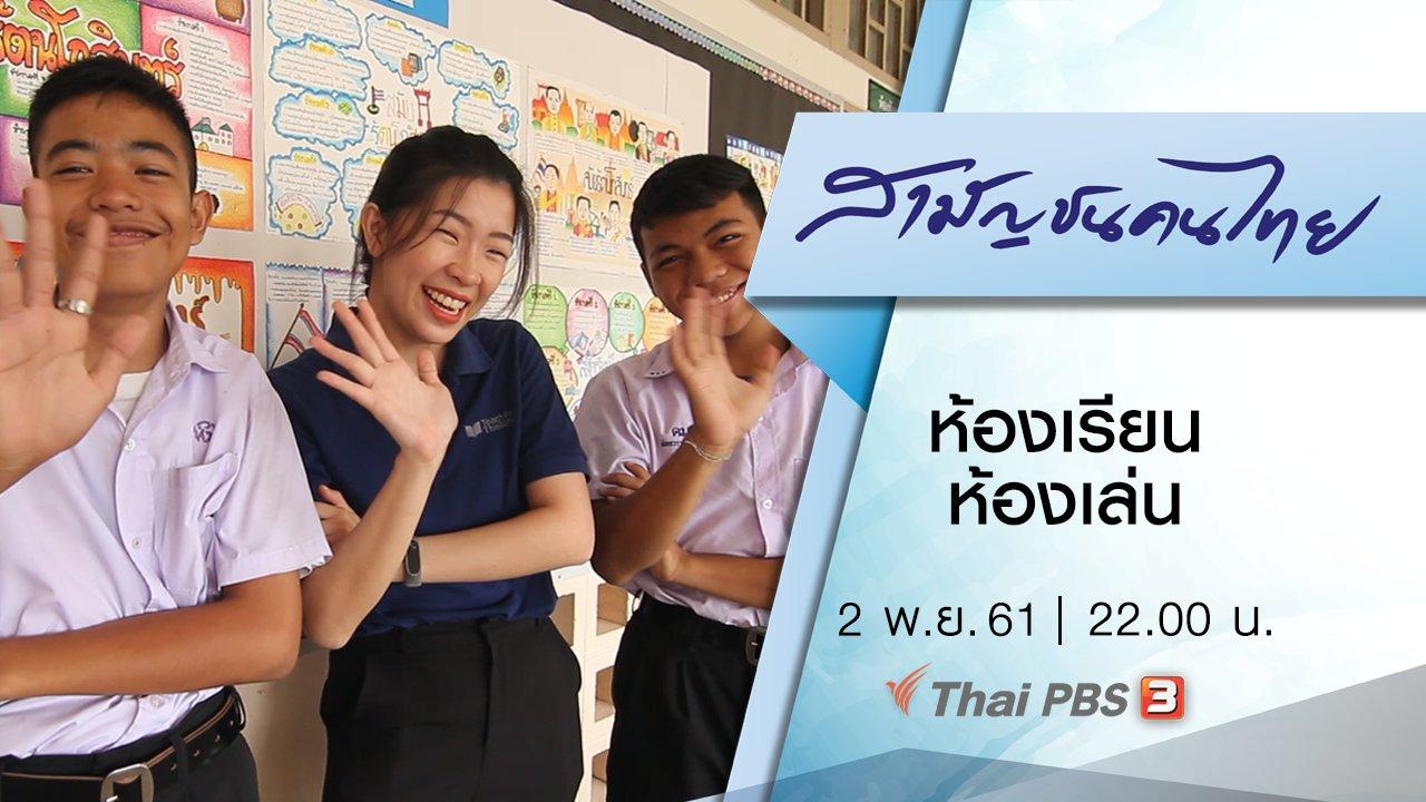 สามัญชนคนไทย - ห้องเรียนห้องเล่น
