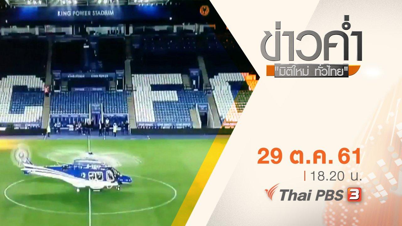 ข่าวค่ำ มิติใหม่ทั่วไทย - ประเด็นข่าว ( 29 ต.ค. 61)