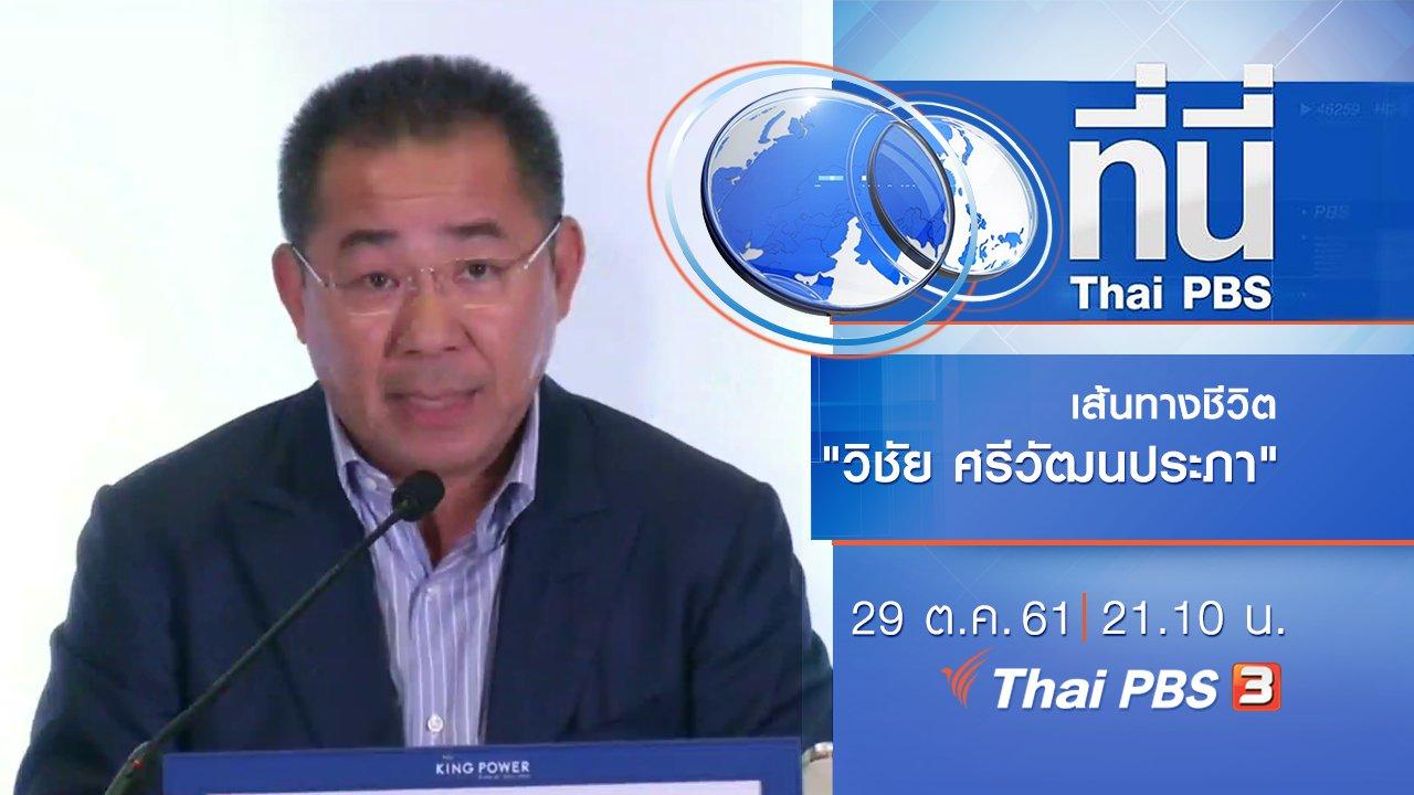 ที่นี่ Thai PBS - ประเด็นข่าว ( 29 ต.ค. 61)