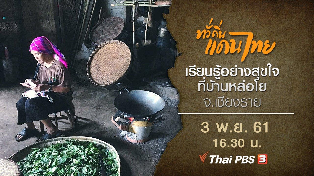 ทั่วถิ่นแดนไทย - เรียนรู้อย่างสุขใจที่บ้านหล่อโย จ.เชียงราย