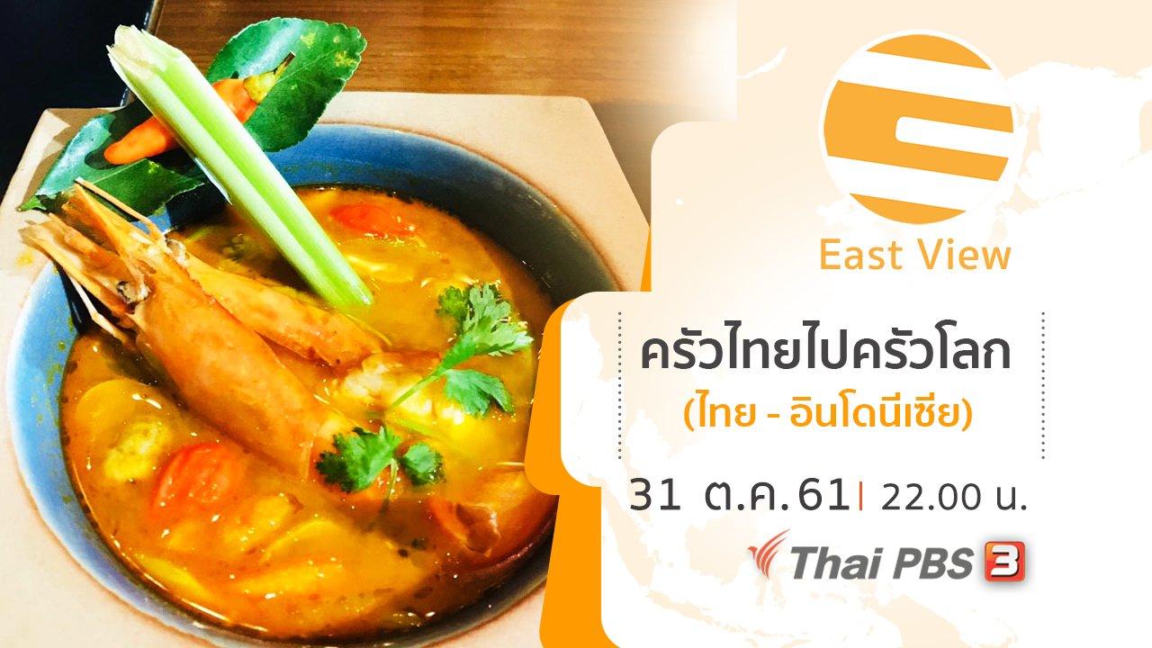 East View ทรรศนะบูรพา - ครัวไทยไปครัวโลก (ไทย - อินโดนีเซีย)
