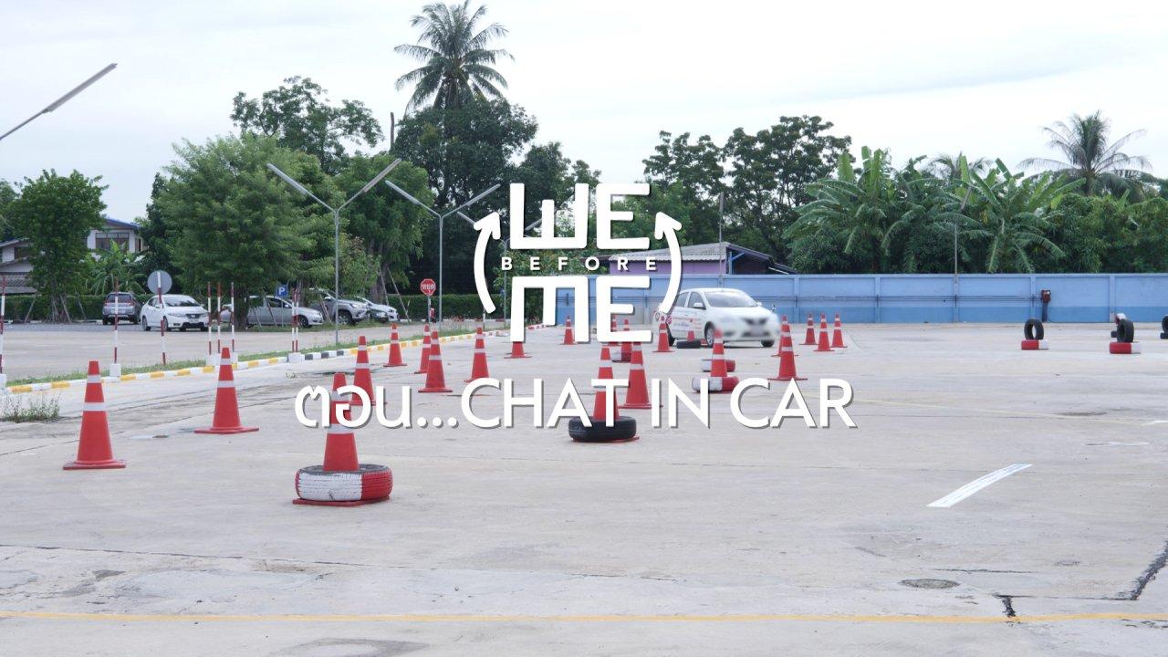 ลดส่วนตัวเพื่อส่วนรวม - Chat in car
