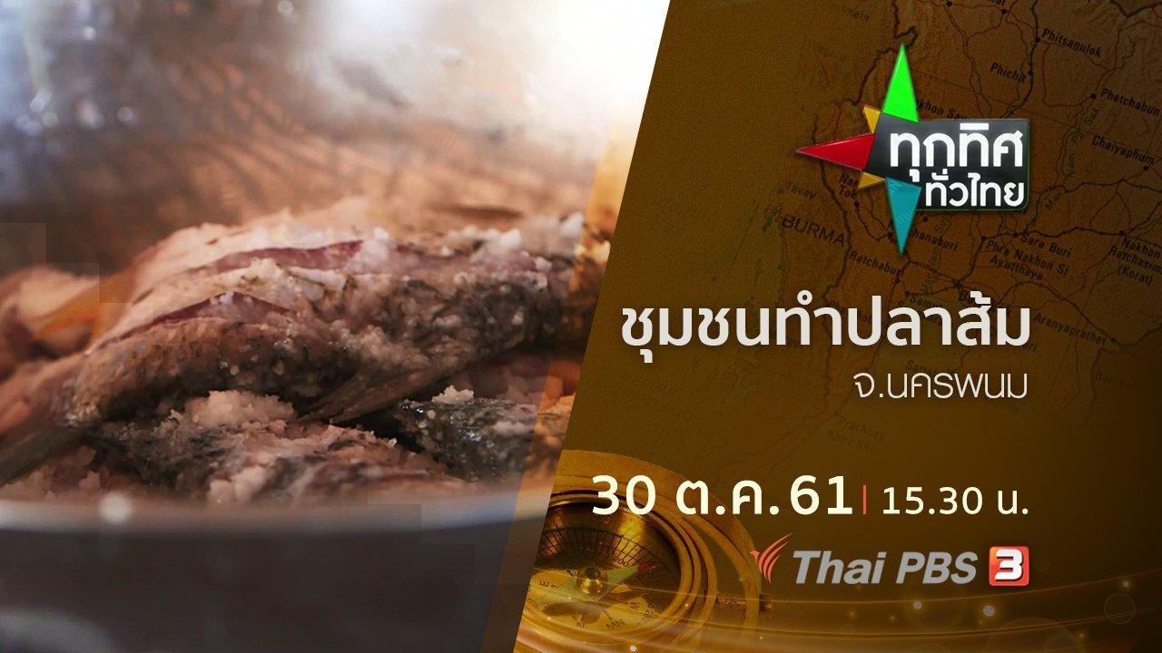 ทุกทิศทั่วไทย - ประเด็นข่าว ( 30 ต.ค. 61)