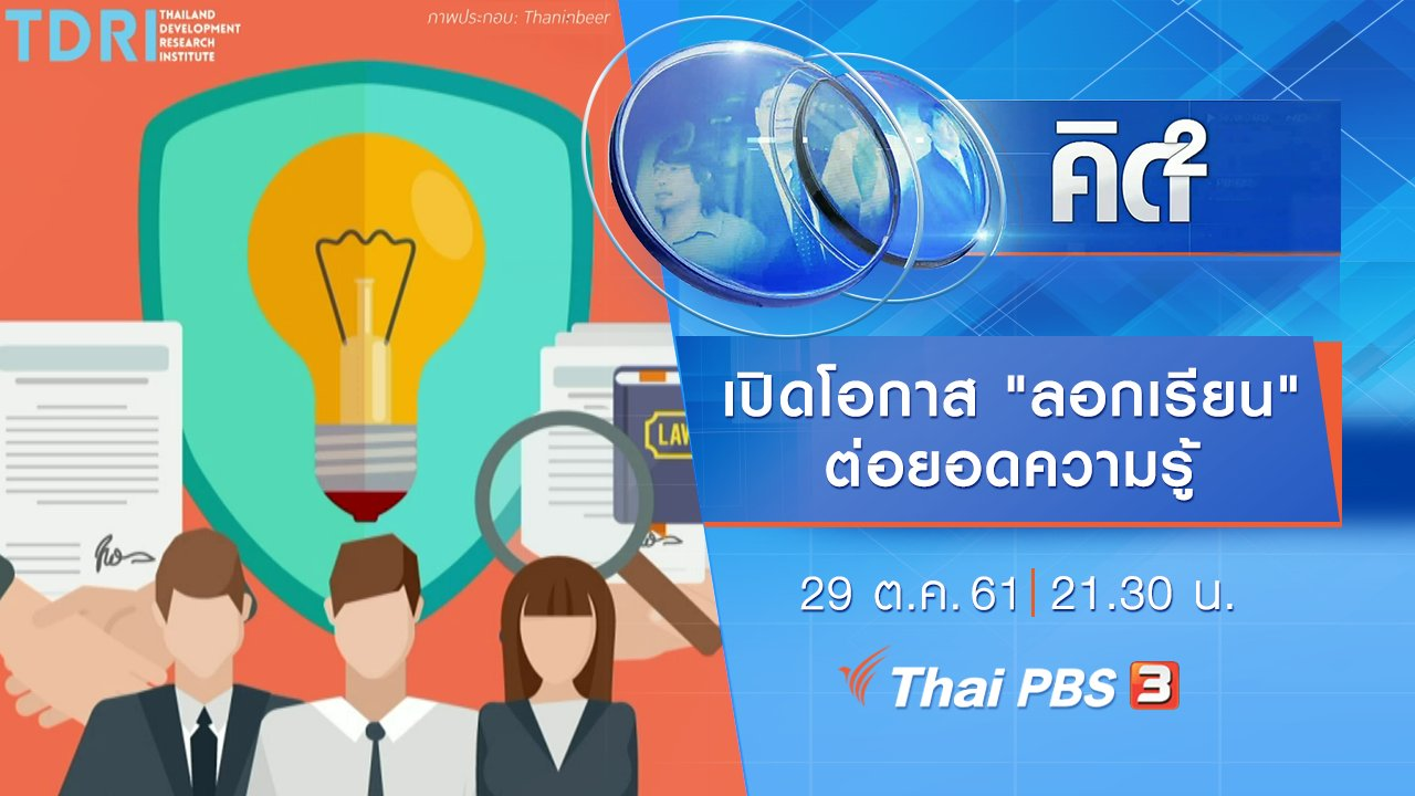 """คิดยกกำลัง 2 - เปิดโอกาสนักประดิษฐ์ไทย """"ลอกเรียน"""" ต่อยอดความรู้"""