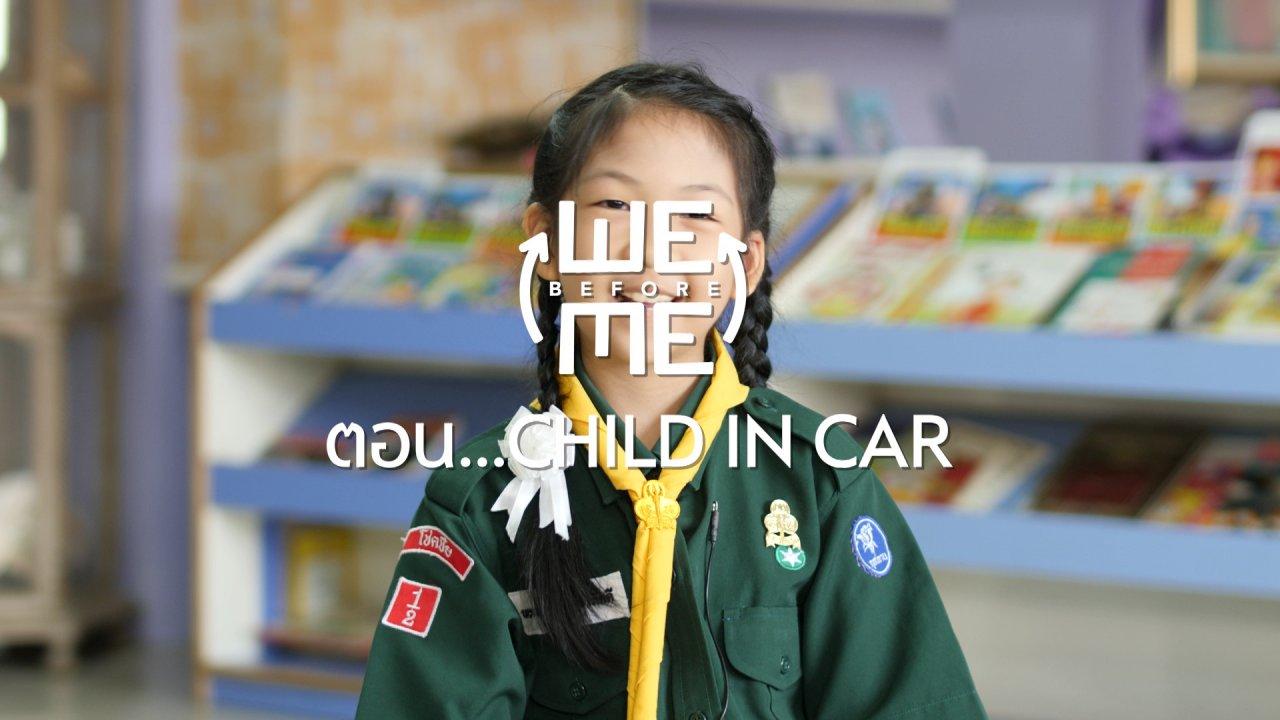 ลดส่วนตัวเพื่อส่วนรวม - Child in car