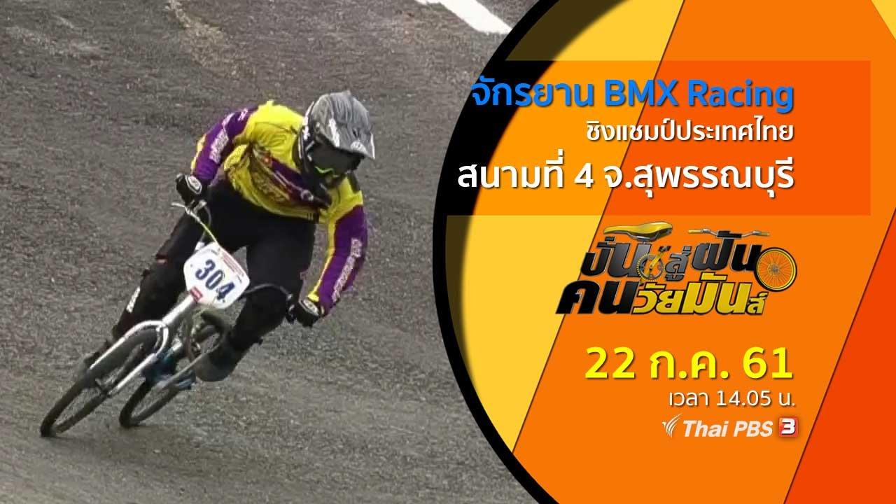 ปั่นสู่ฝัน คนวัยมันส์ - จักรยาน BMX Racing ชิงแชมป์ประเทศไทย สนามที่ 4 จ.สุพรรณบุรี