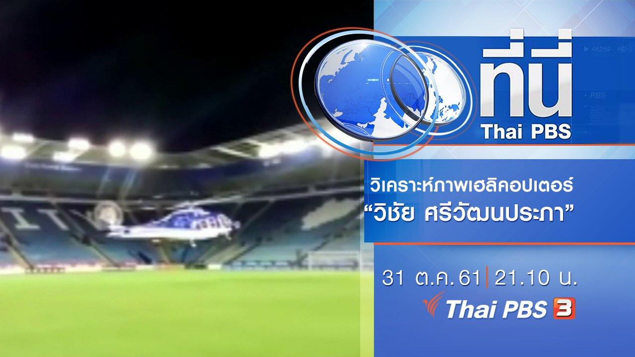 ที่นี่ Thai PBS - ประเด็นข่าว ( 31 ต.ค. 61)