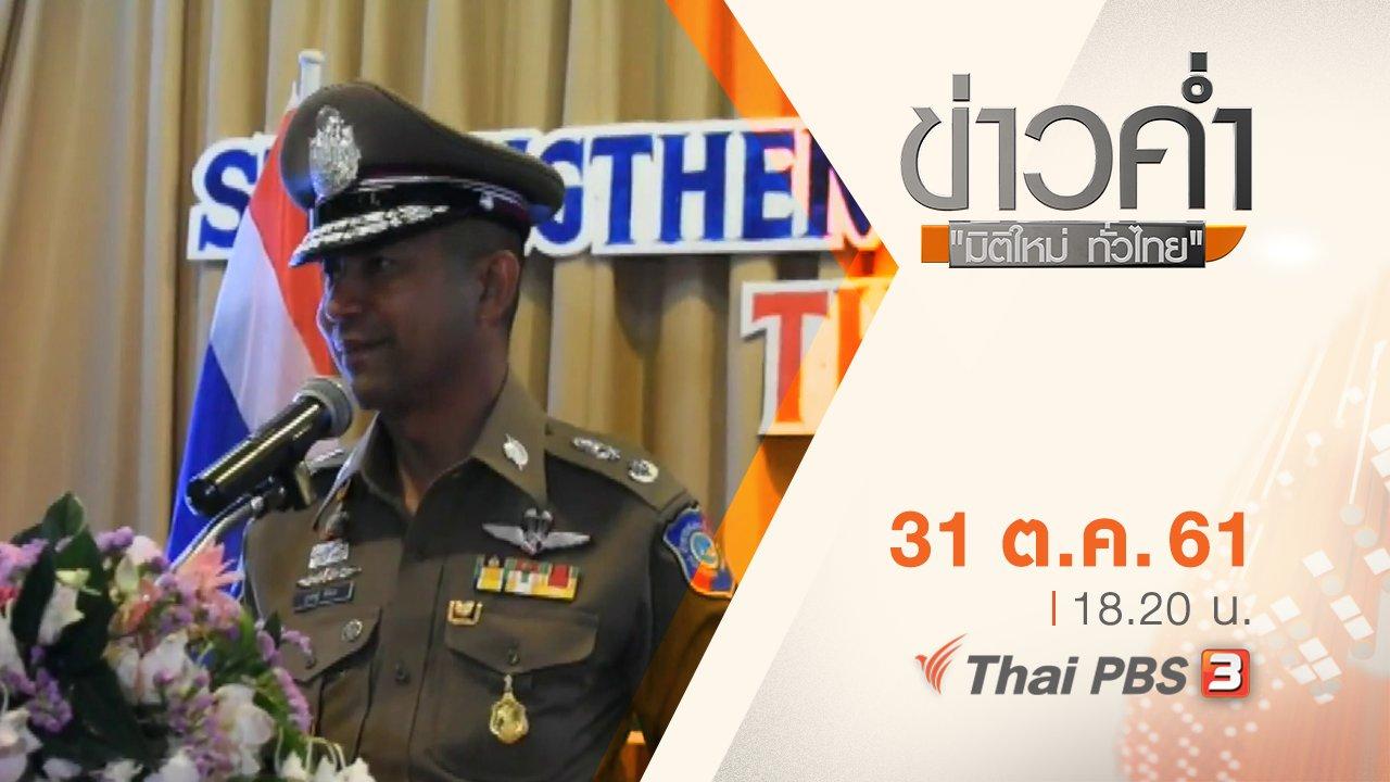 ข่าวค่ำ มิติใหม่ทั่วไทย - ประเด็นข่าว ( 31 ต.ค. 61)