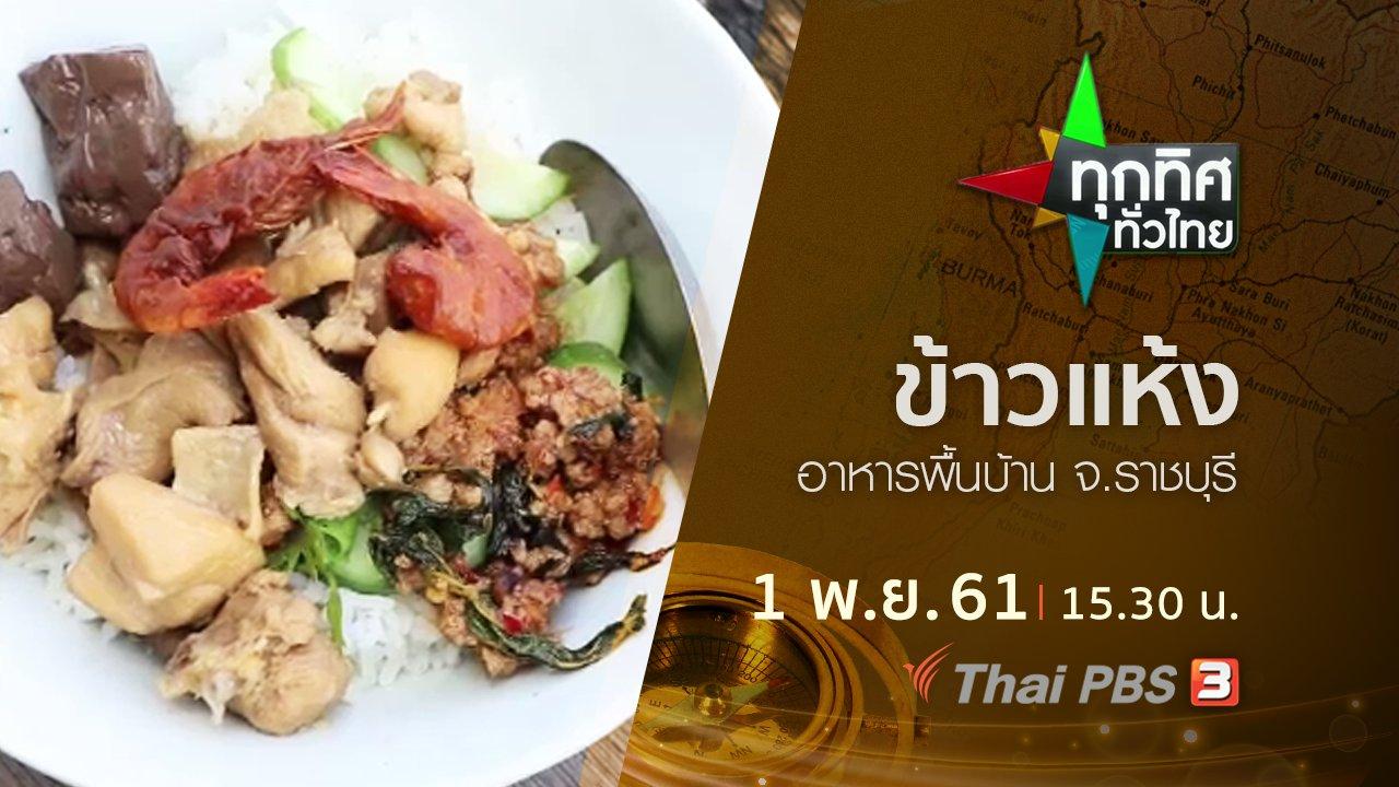ทุกทิศทั่วไทย - ประเด็นข่าว ( 1 พ.ย. 61)