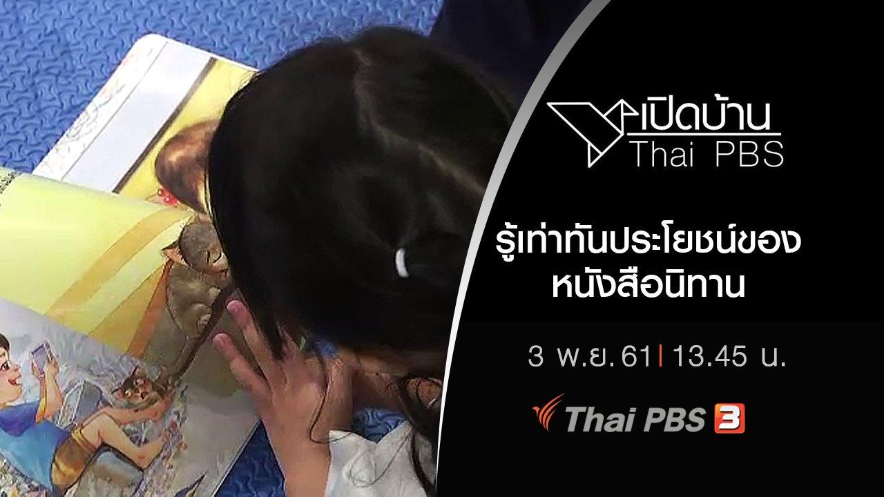 เปิดบ้าน Thai PBS - รู้เท่าทันประโยชน์ของหนังสือนิทาน