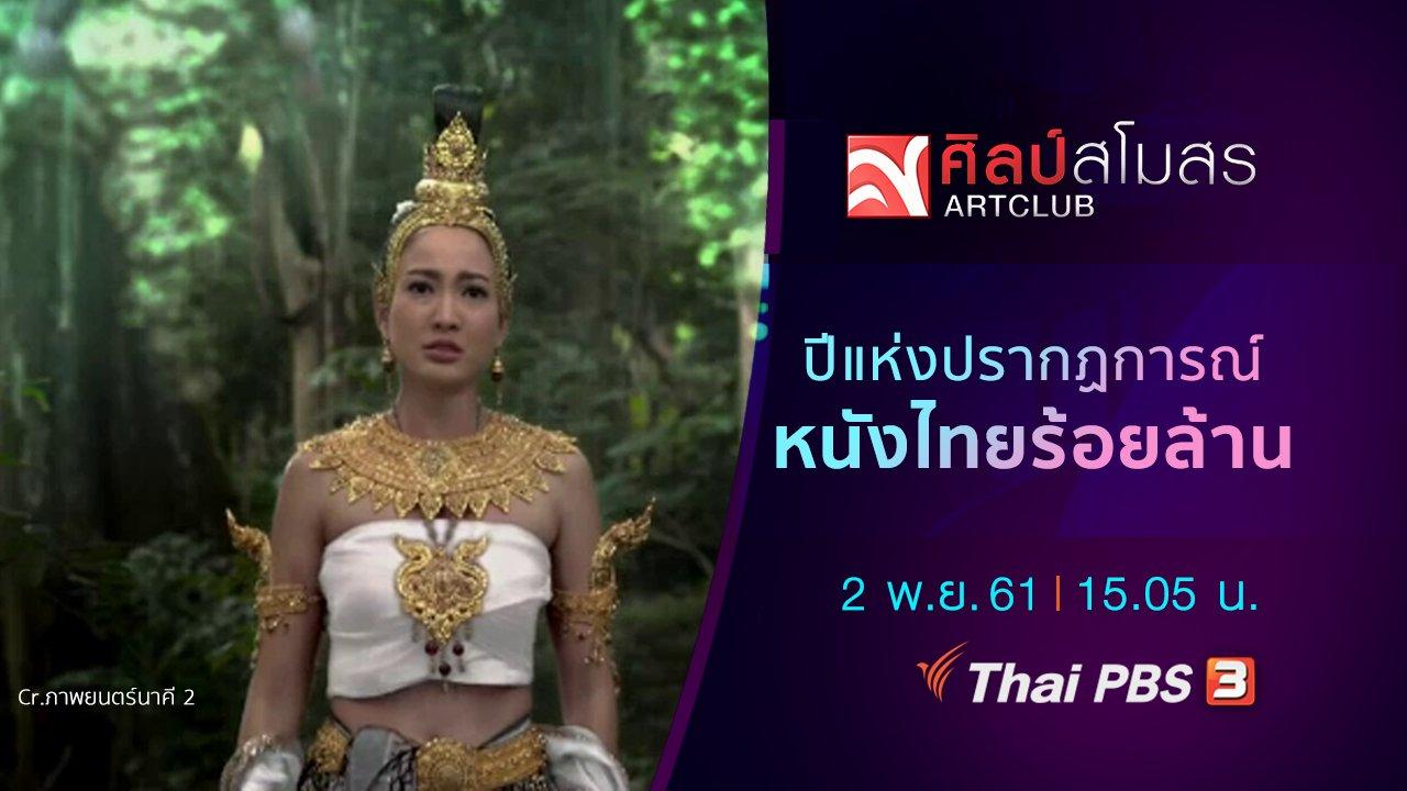 ศิลป์สโมสร - ศุกร์สรรบันเทิง : ปีแห่งปรากฏการณ์หนังไทยร้อยล้าน