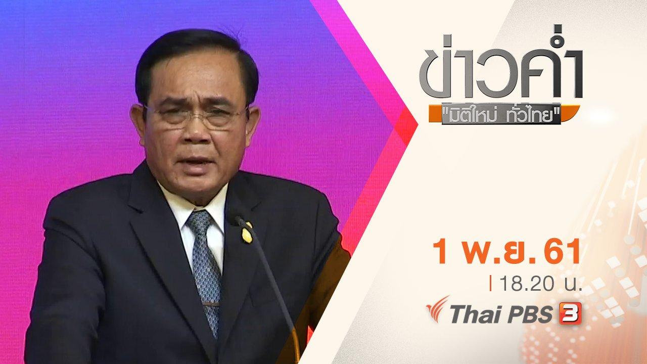 ข่าวค่ำ มิติใหม่ทั่วไทย - ประเด็นข่าว ( 1 พ.ย. 61)