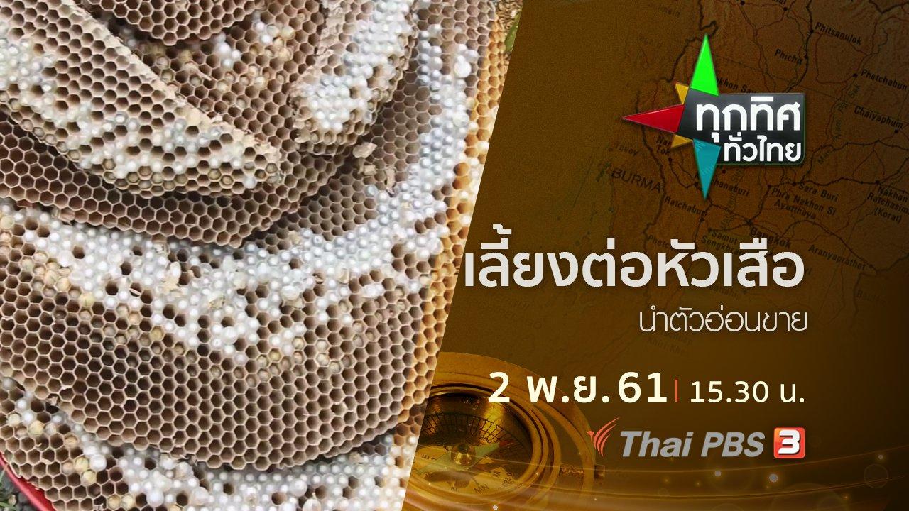 ทุกทิศทั่วไทย - ประเด็นข่าว ( 2 พ.ย. 61)