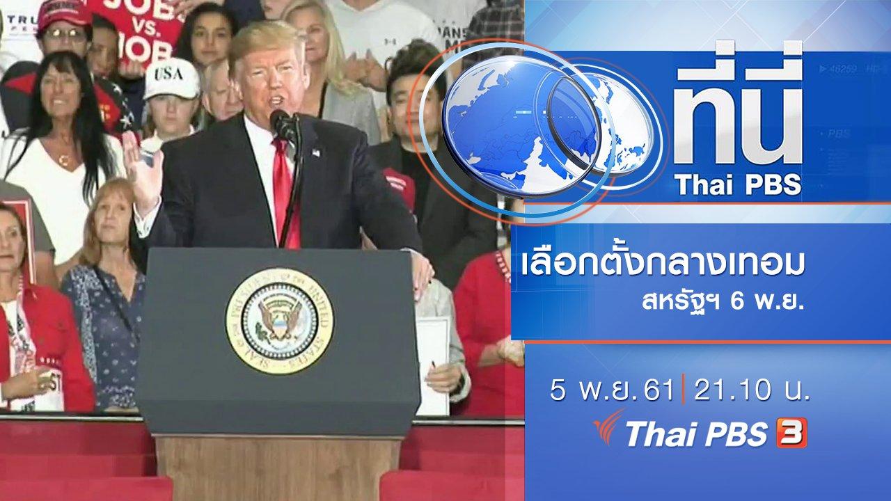 ที่นี่ Thai PBS - ประเด็นข่าว ( 5 พ.ย. 61)