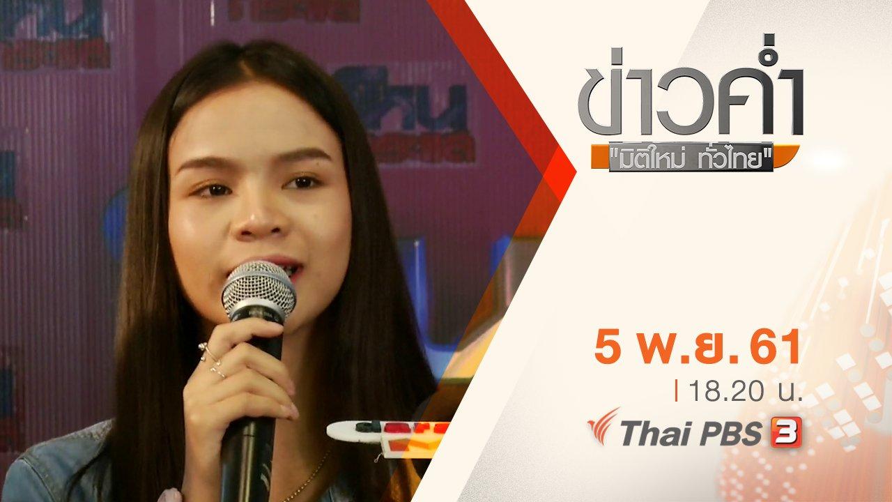 ข่าวค่ำ มิติใหม่ทั่วไทย - ประเด็นข่าว ( 5 พ.ย. 61)