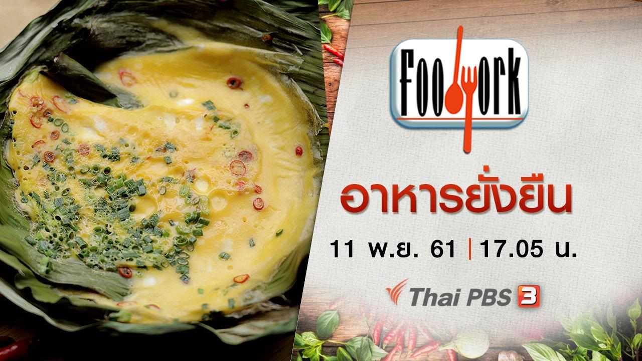 Foodwork - อาหารยั่งยืน