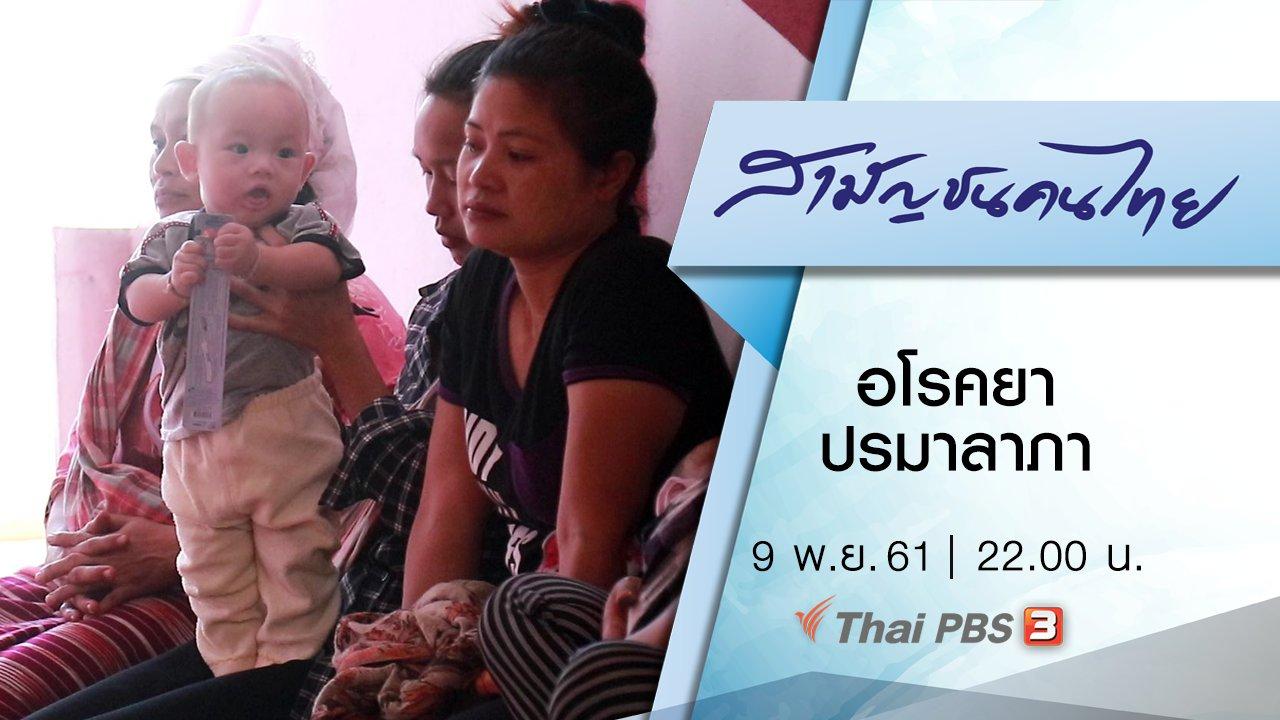 สามัญชนคนไทย - อโรคยา ปรมาลาภา
