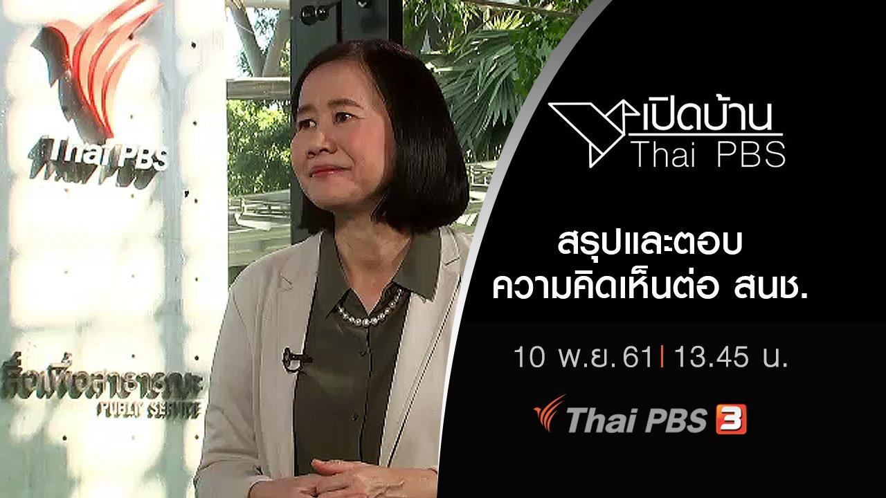 เปิดบ้าน Thai PBS - สรุปและตอบความคิดเห็นต่อ สนช.