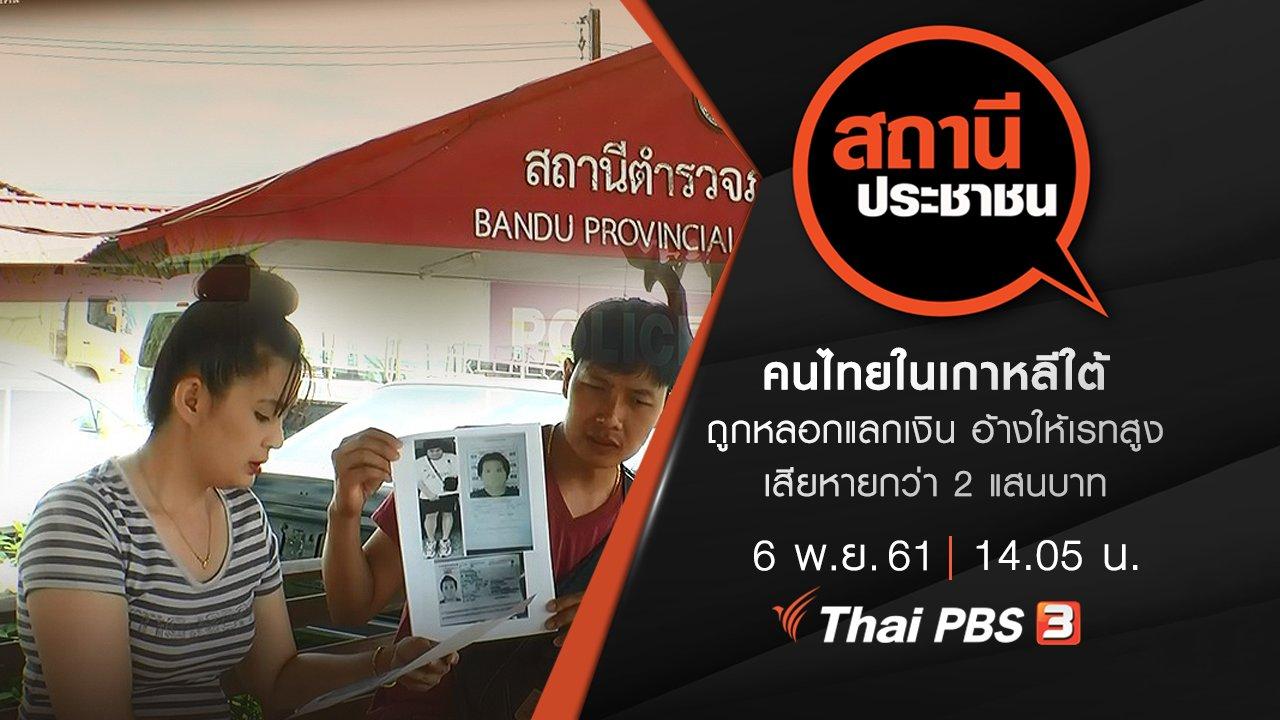 สถานีประชาชน - คนไทยในเกาหลีใต้ถูกหลอกแลกเงินอ้างให้เรทสูง เสียหายกว่า 2 แสนบาท