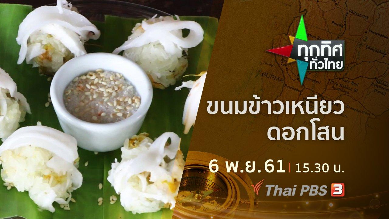 ทุกทิศทั่วไทย - ประเด็นข่าว ( 6 พ.ย. 61)