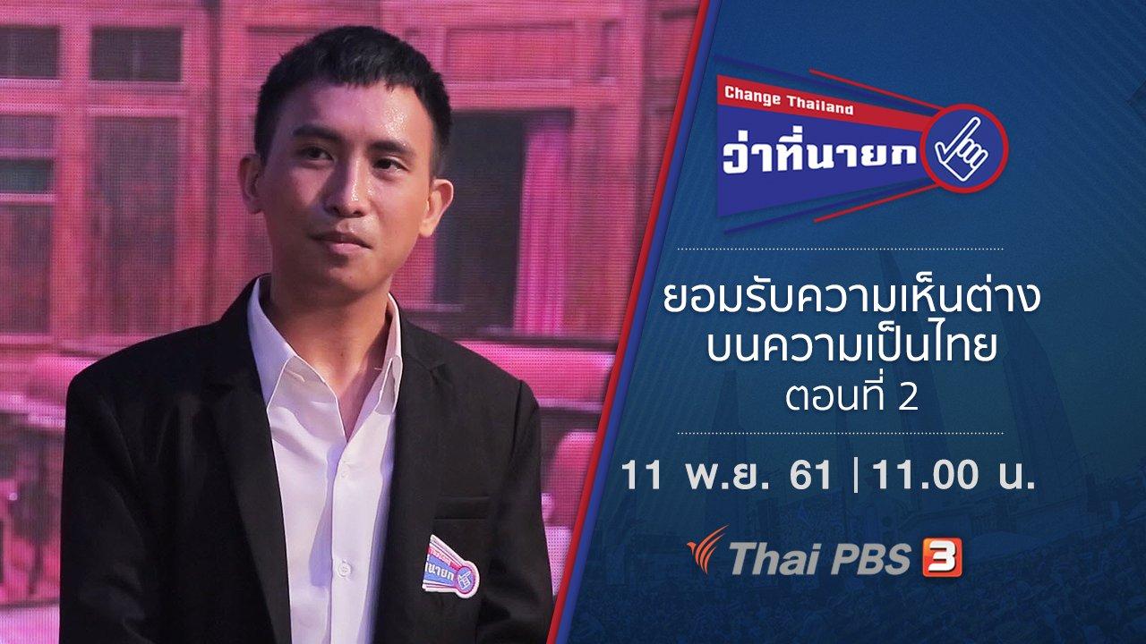 Change Thailand ว่าที่นายก - ยอมรับความเห็นต่างบนความเป็นไทย ตอนที่ 2