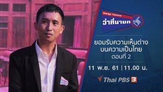Change Thailand ว่าที่นายก ยอมรับความเห็นต่างบนความเป็นไทย ตอนที่ 2