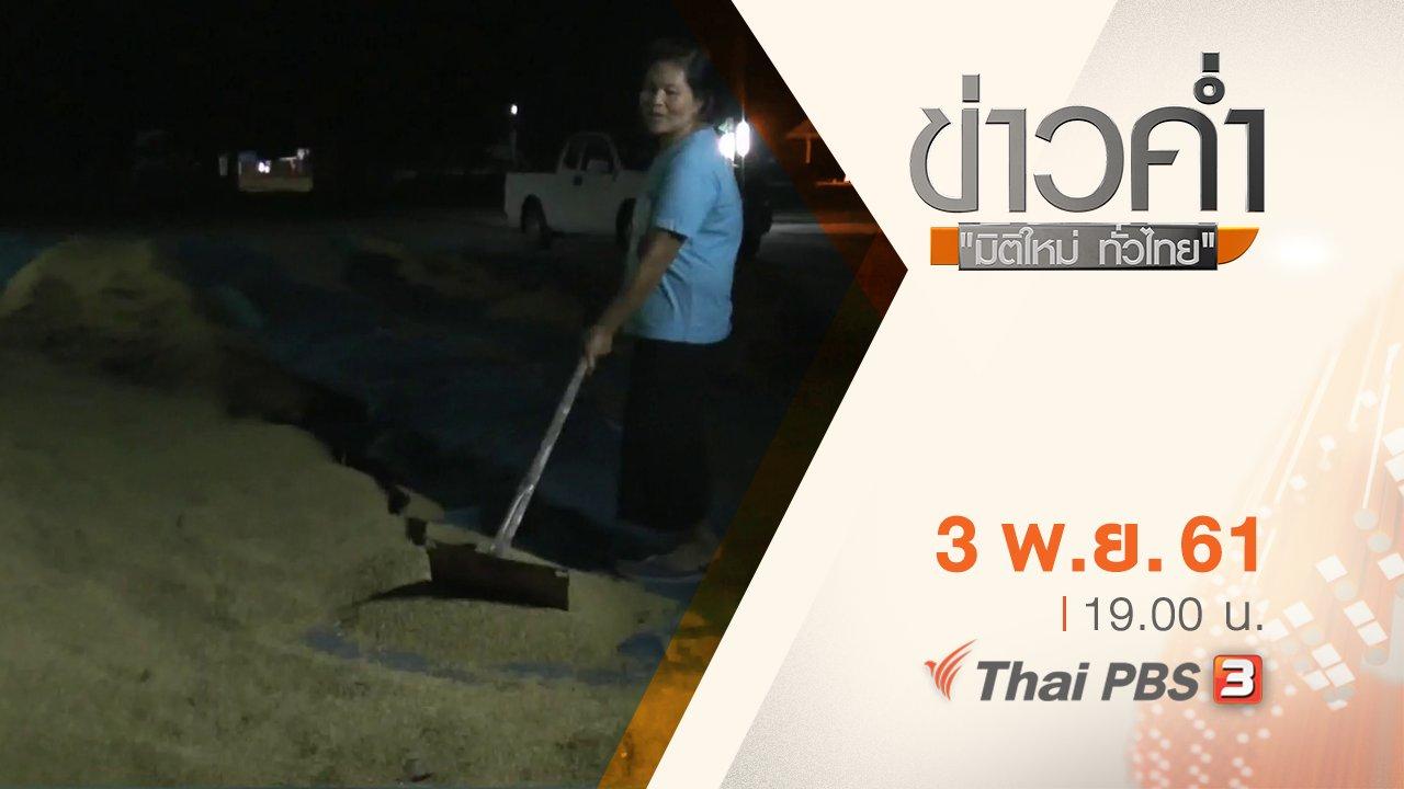 ข่าวค่ำ มิติใหม่ทั่วไทย - ประเด็นข่าว ( 3 พ.ย. 61)