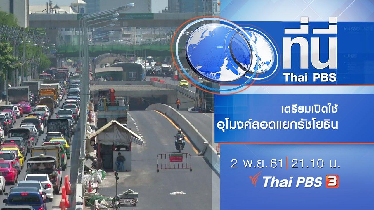ที่นี่ Thai PBS - ประเด็นข่าว ( 2 พ.ย. 61)