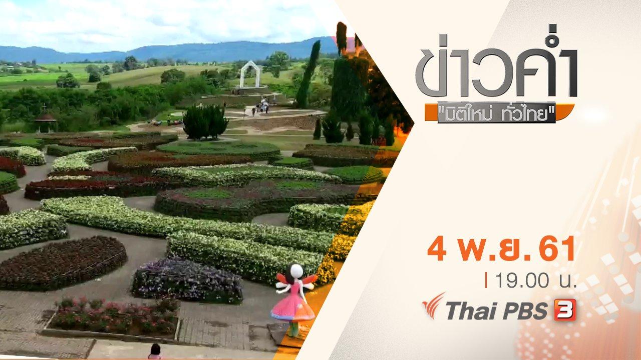 ข่าวค่ำ มิติใหม่ทั่วไทย - ประเด็นข่าว ( 4 พ.ย. 61)