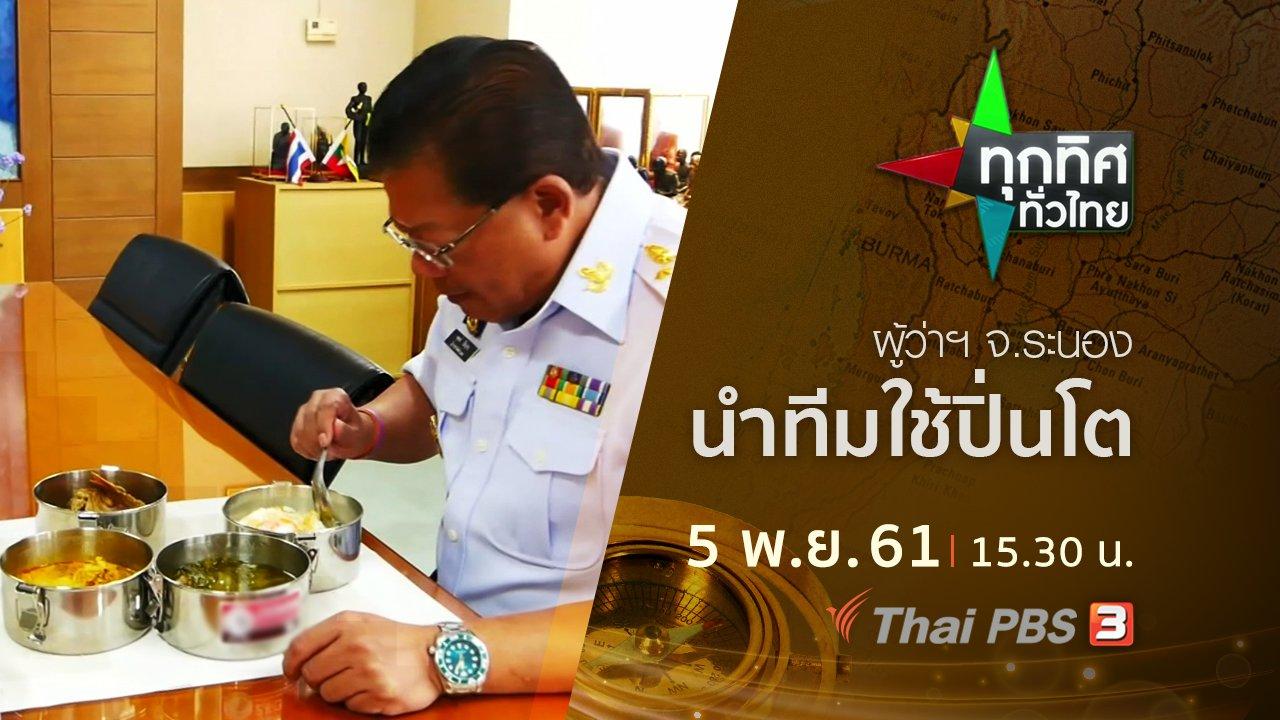 ทุกทิศทั่วไทย - ประเด็นข่าว ( 5 พ.ย. 61)