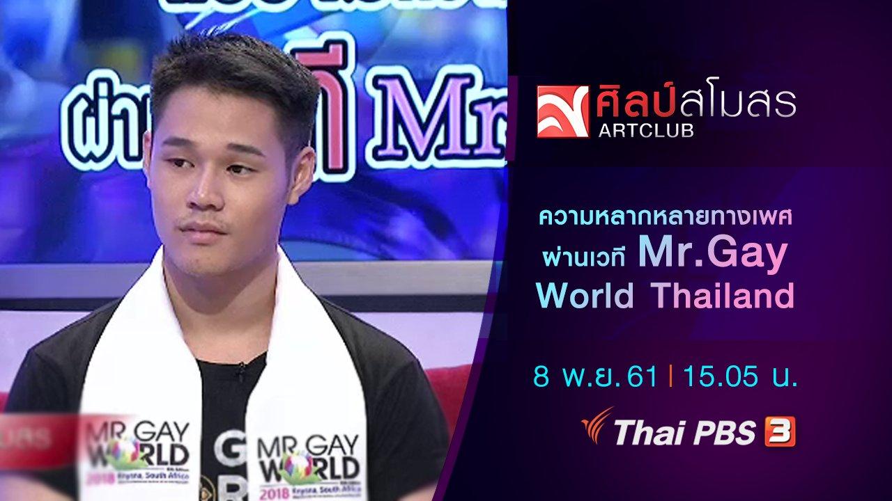ศิลป์สโมสร - แง่งามความหลากหลายทางเพศ ผ่านเวที Mr.Gay World Thailand