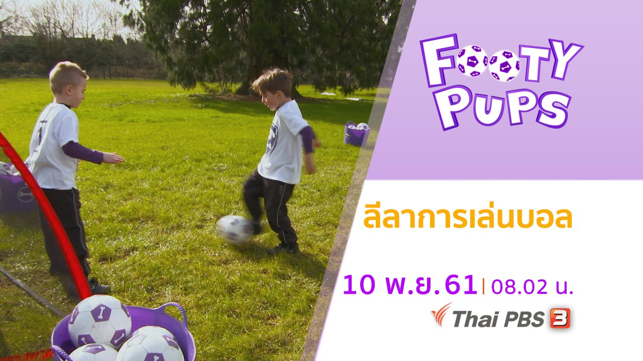 ขบวนการนักเตะจิ๋ว FOOTY PUPS - ลีลาการเล่นบอล