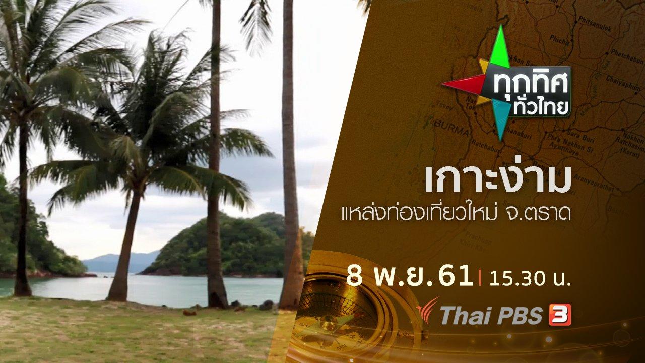 ทุกทิศทั่วไทย - ประเด็นข่าว ( 8 พ.ย. 61)