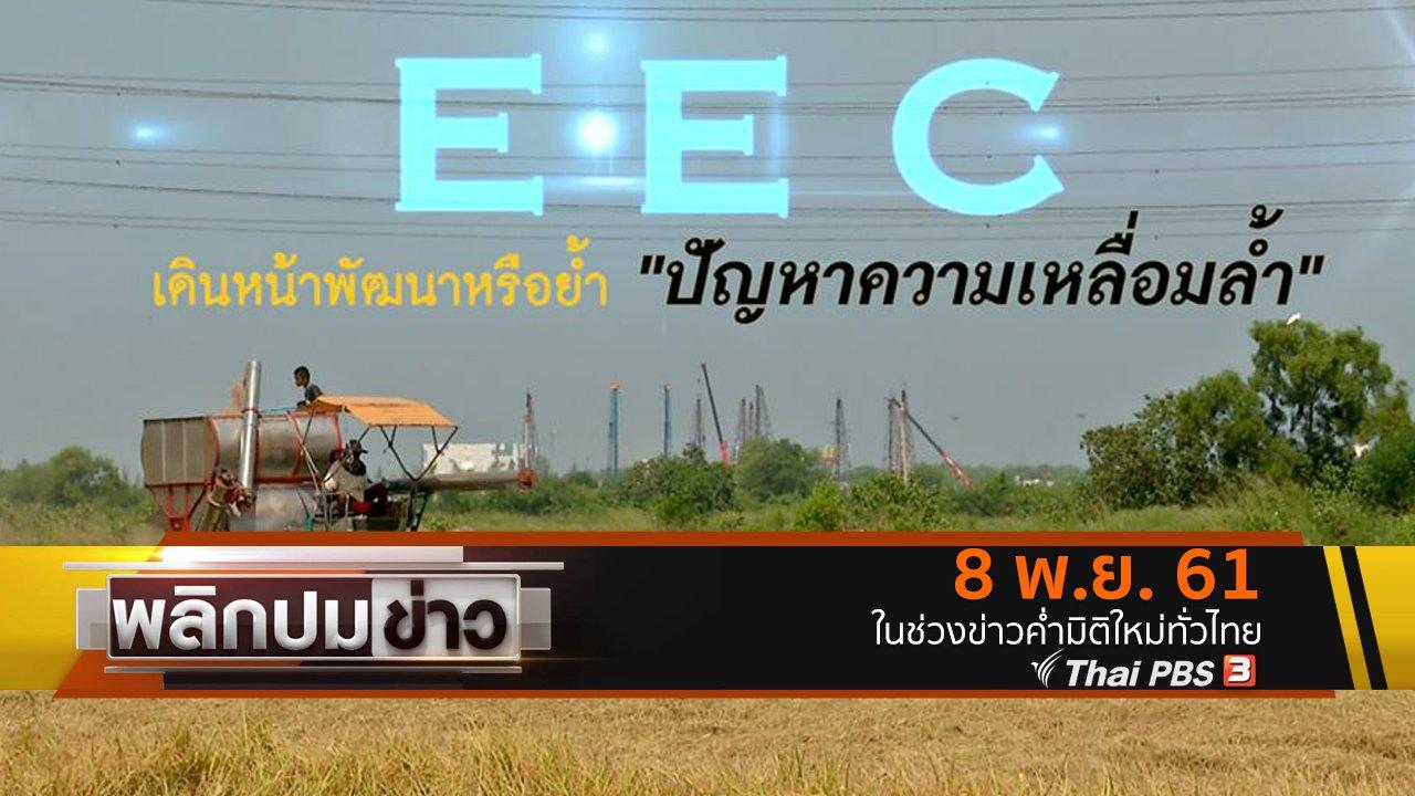 """พลิกปมข่าว - ECC เดินหน้าพัฒนาหรือย้ำ """"ปัญหาความเหลื่อมล้ำ"""""""
