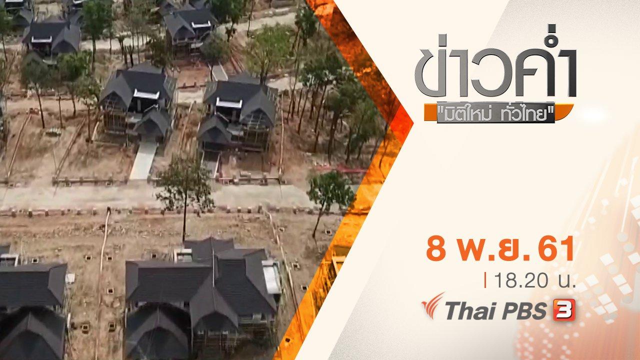 ข่าวค่ำ มิติใหม่ทั่วไทย - ประเด็นข่าว ( 8 พ.ย. 61)