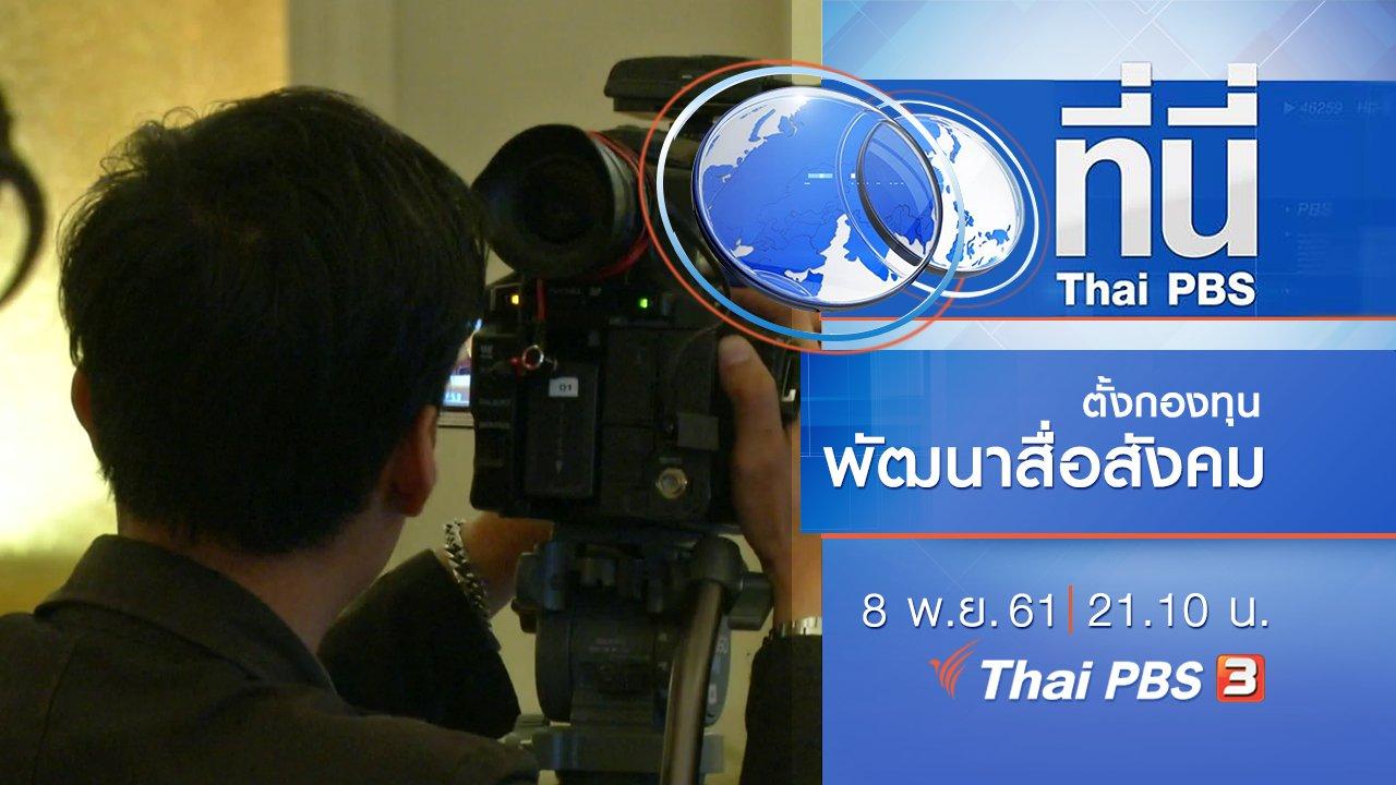 ที่นี่ Thai PBS - ประเด็นข่าว ( 8 พ.ย. 61)