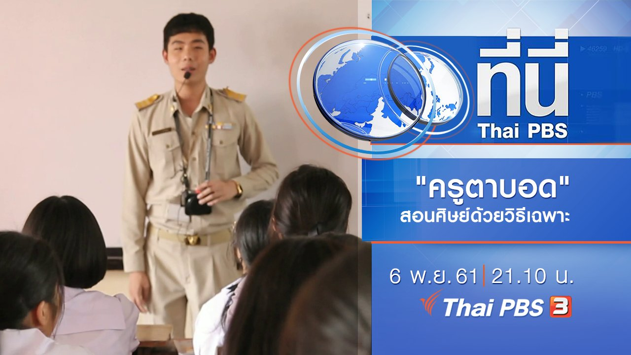 ที่นี่ Thai PBS - ประเด็นข่าว ( 6 พ.ย. 61)