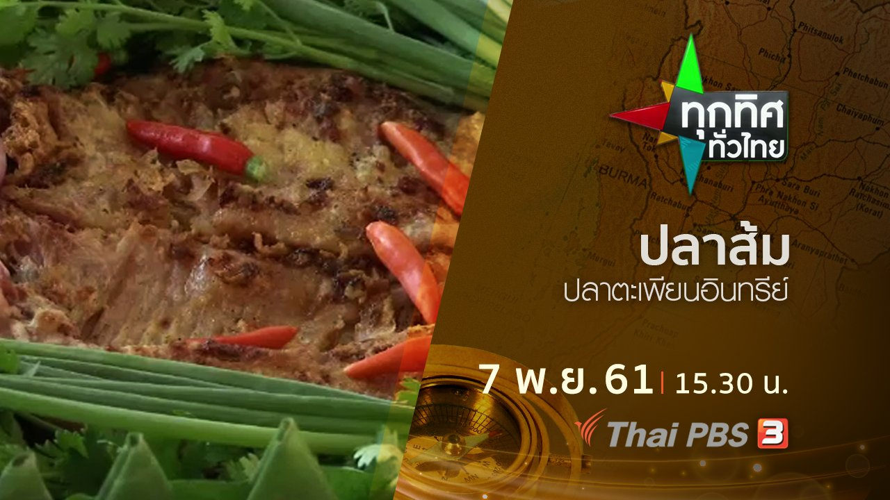 ทุกทิศทั่วไทย - ประเด็นข่าว ( 7 พ.ย. 61)