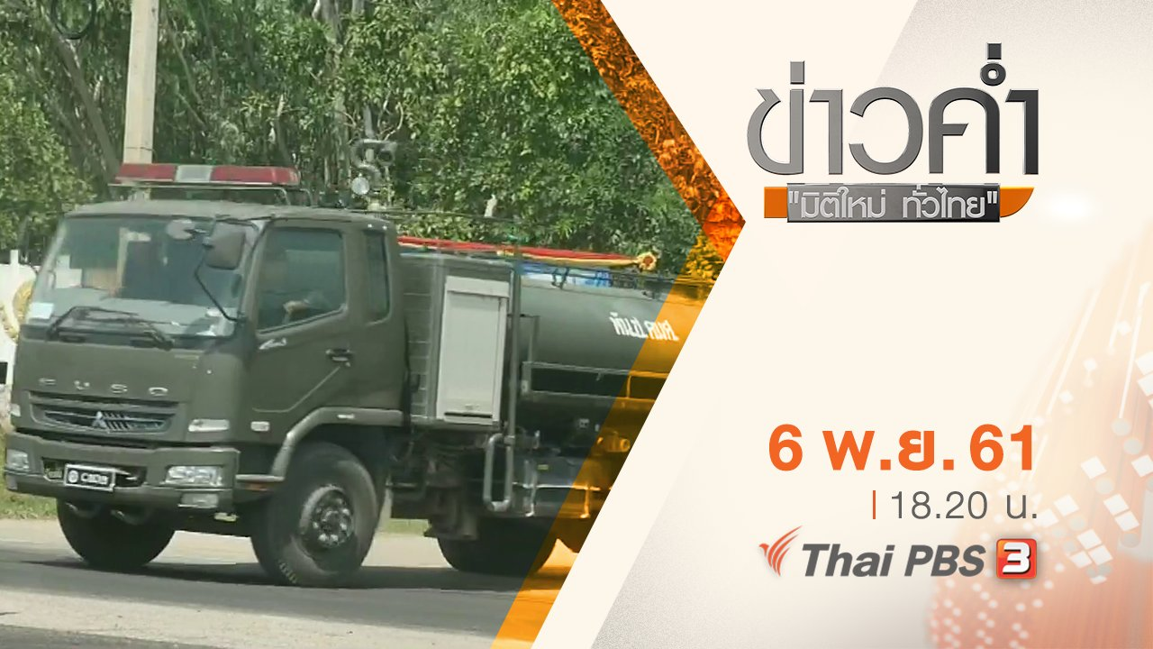 ข่าวค่ำ มิติใหม่ทั่วไทย - ประเด็นข่าว ( 6 พ.ย. 61)